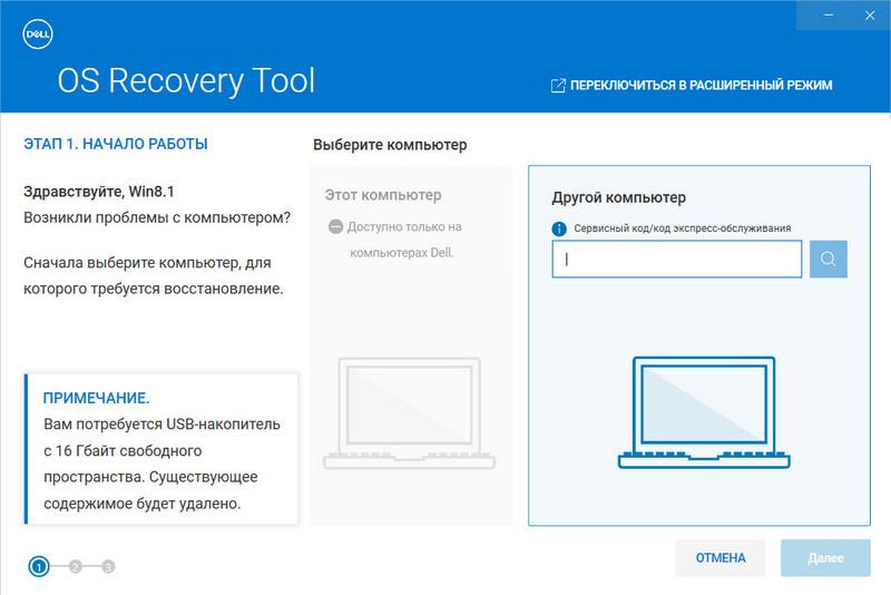 Сервисный код ноутбука Dell