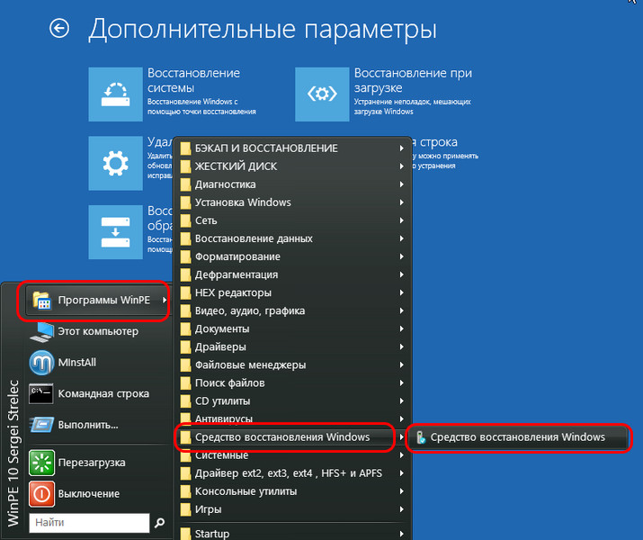 В меню WinPE 10-8 Sergei Strelec