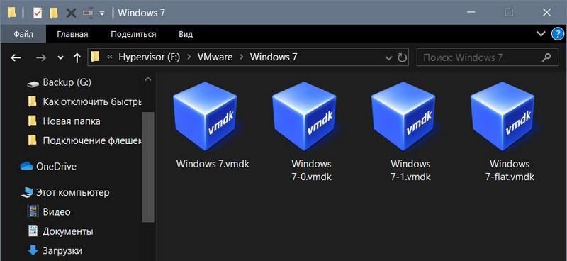 Файлы виртуальных дисков