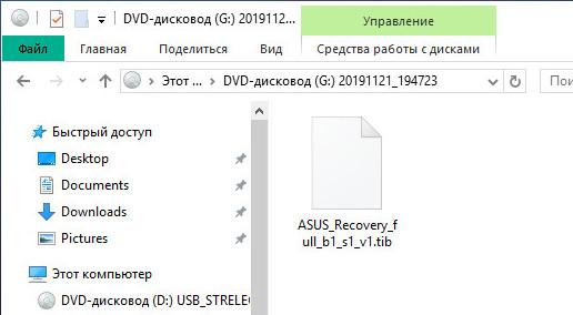 Файл формата TIB