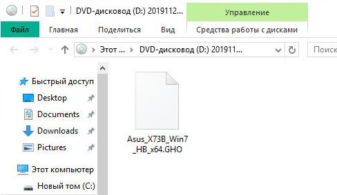 Формат файлов GHO