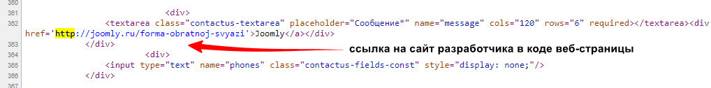 Ссылка на сайт разработчика
