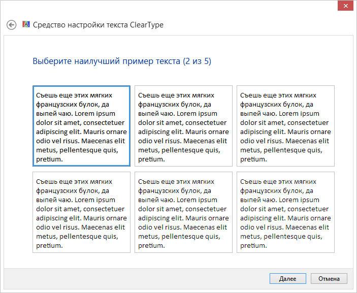 Средство настройки текста ClearType