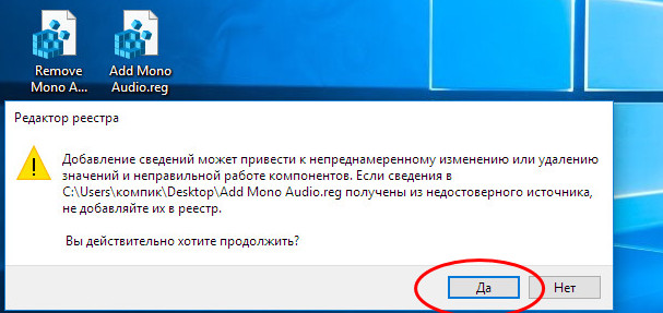 AddMonoAudio.reg