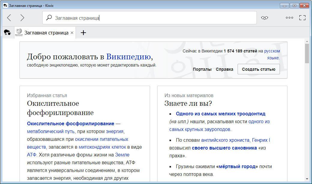 Оффлайн-версия Википедии