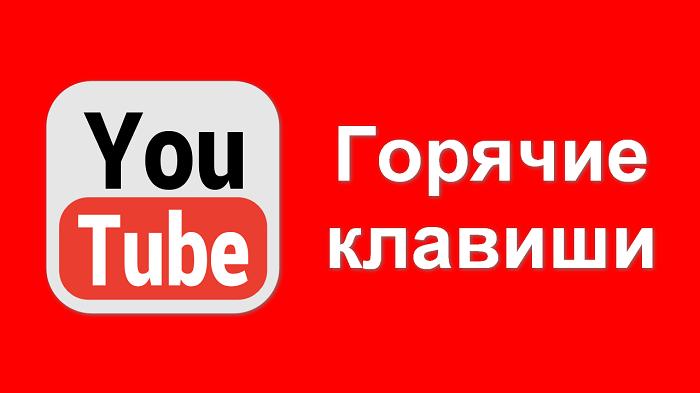 YouTube - горячие клавиши
