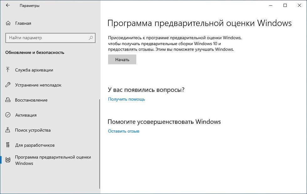 Программа предварительной оценки Windows