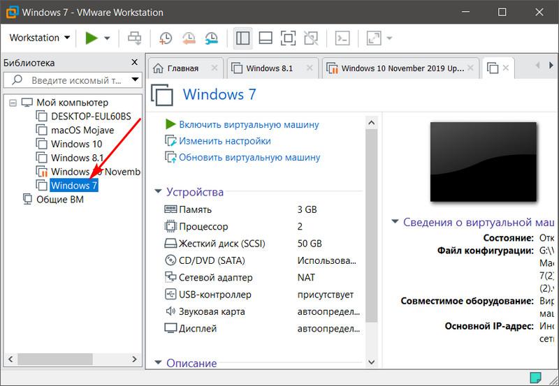 Библиотека VMware Workstation