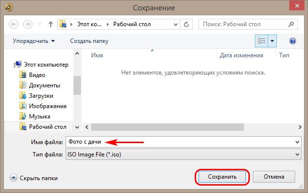 Имя файла ISO