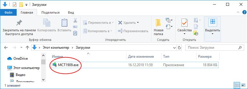 Расположение исполняемого файла MCT