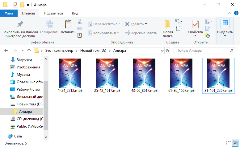 Обложки для аудиофайлов