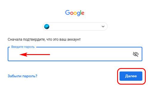 Пароль от аккаунта Google