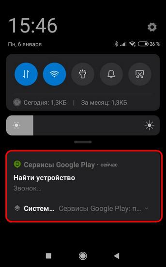 Вызов от сервисов Google Play