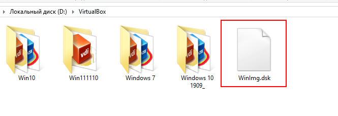 Файл в формате DSK