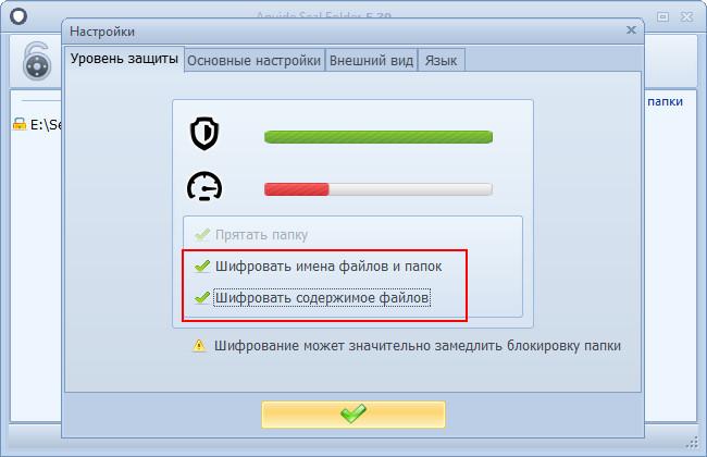 Шифрования имен файлов и их содержимого