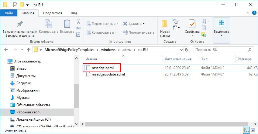 Файл msedge.adml