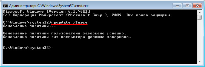 CMD - gpupdate /force
