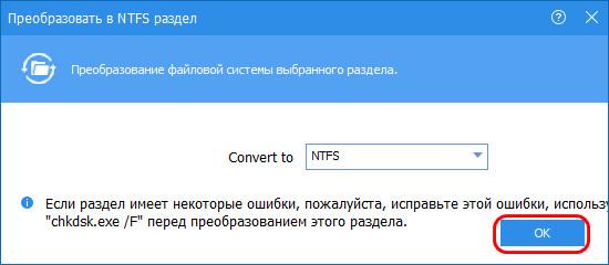 Преобразовать в NTFS
