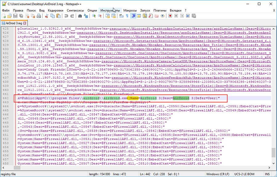 Файл реестра