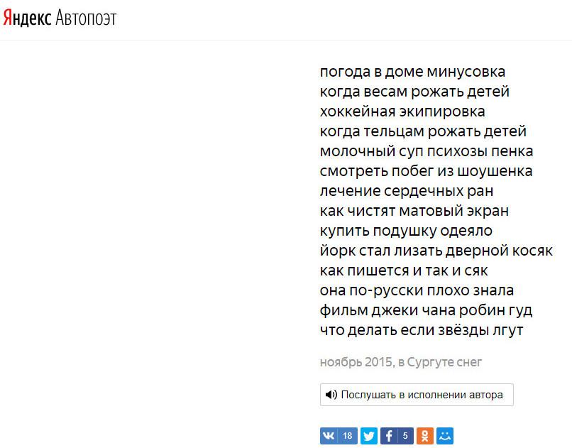 Электрибальд от Яндекса