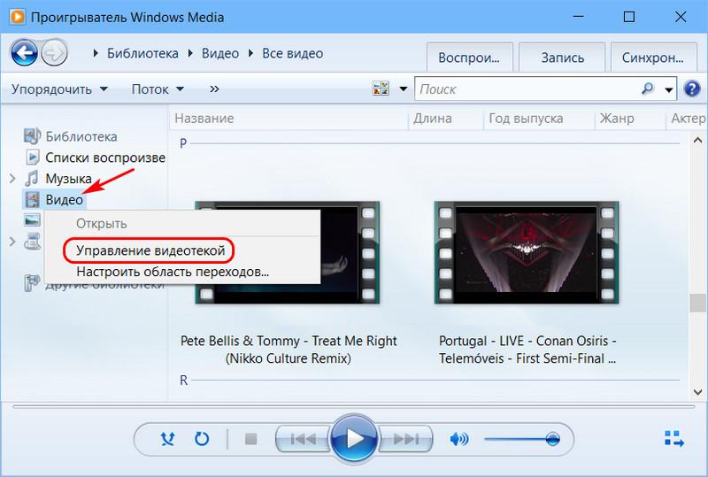 Управление видеотекой