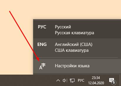 Настройки языка Windows 10