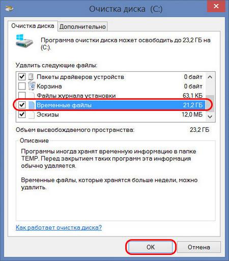 Программа очистки диска