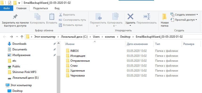 Папка с вложенными каталогами и файлами писем