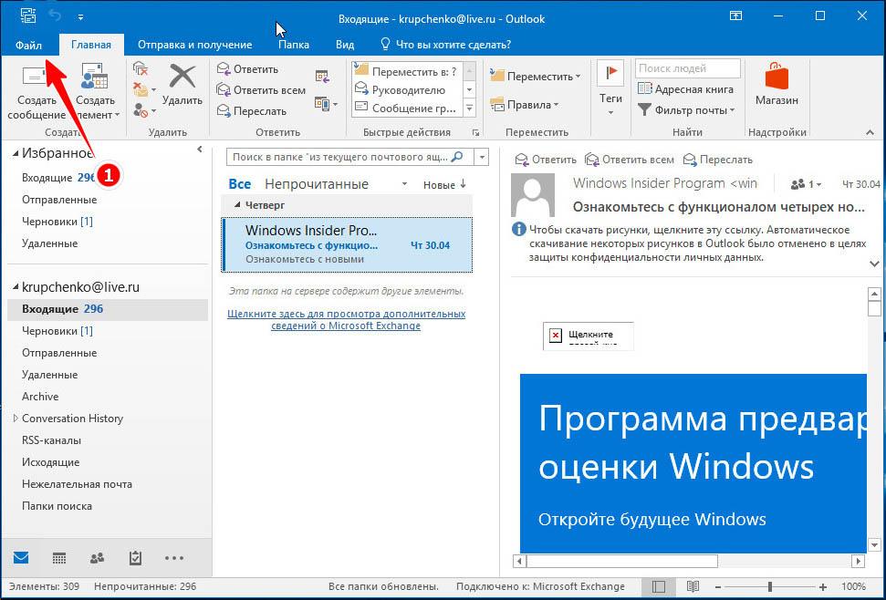 Экспорт писем в Outlook