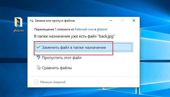 Замена файлов