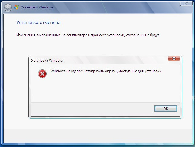 Windows не удалось отобразить образы, доступные для установки