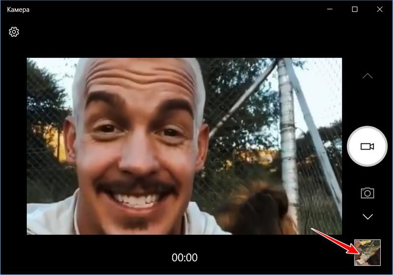 Просмотр снятого видео