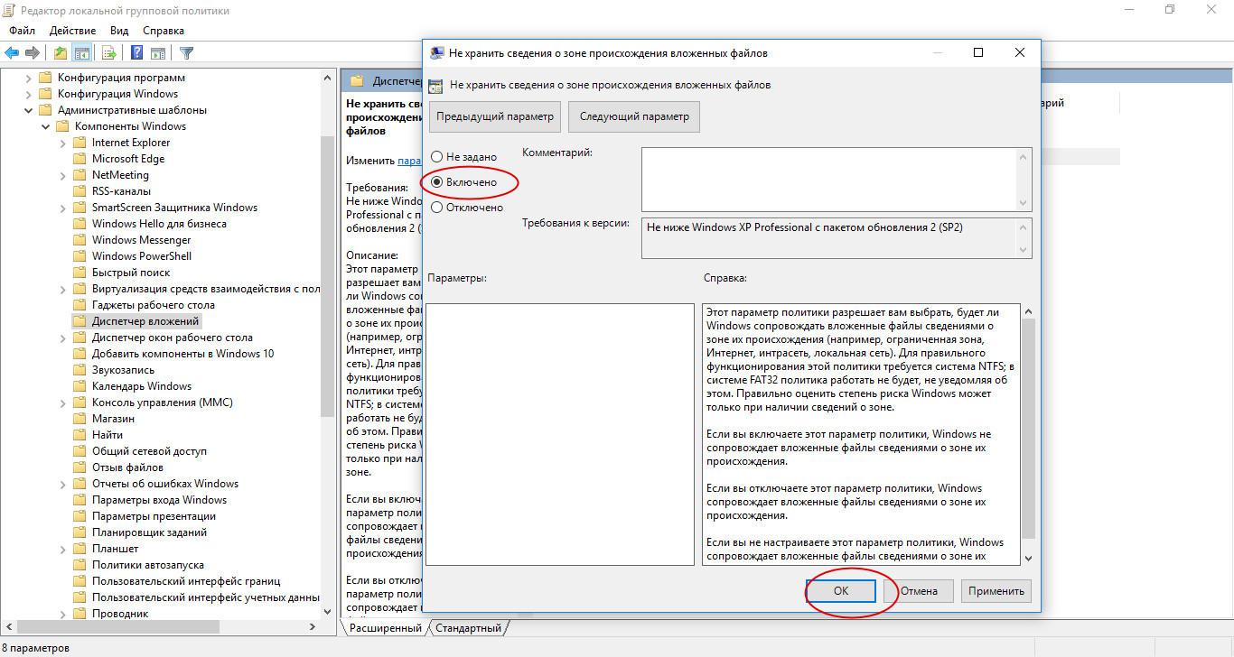 Не хранить сведения о зоне происхождения вложенных файлов