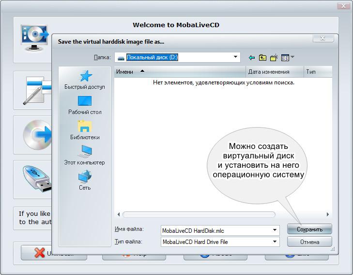 Виртуальный диск mlc