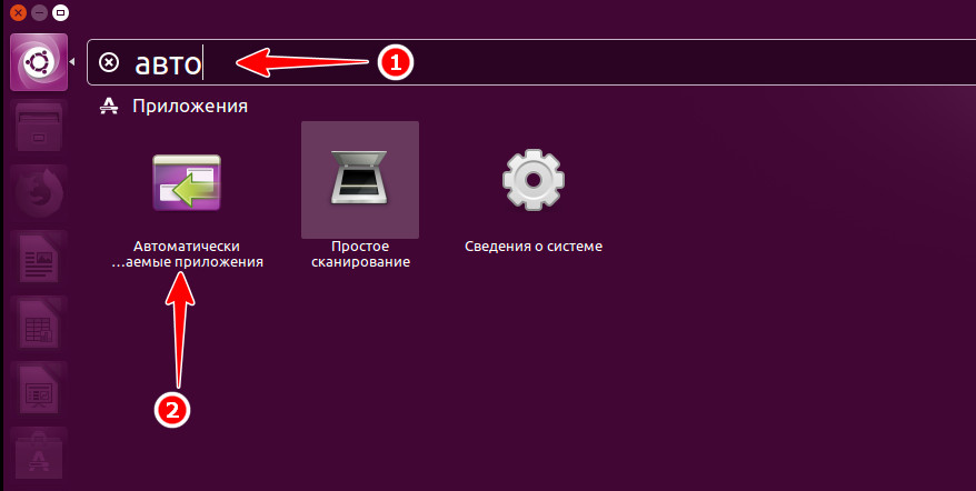 Ubuntu поиск