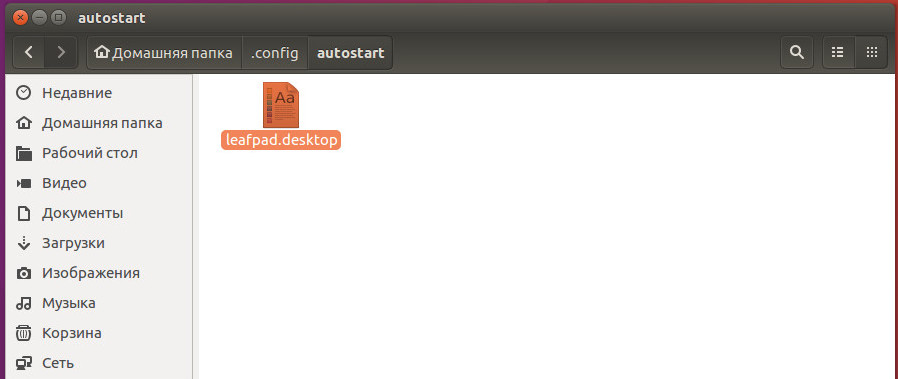 Файл leafpad