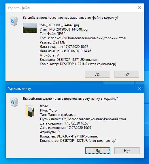 Информация о файле в диалоговом окне удаления