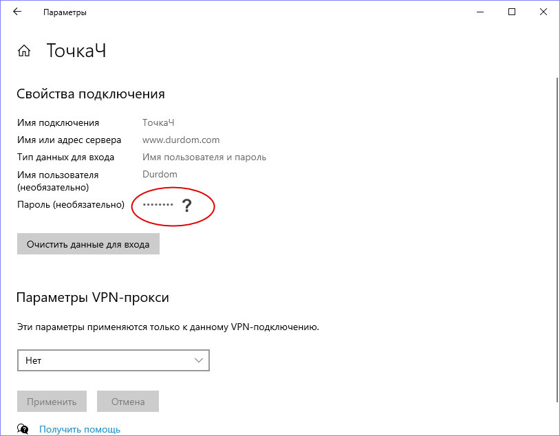 Параметры VPN