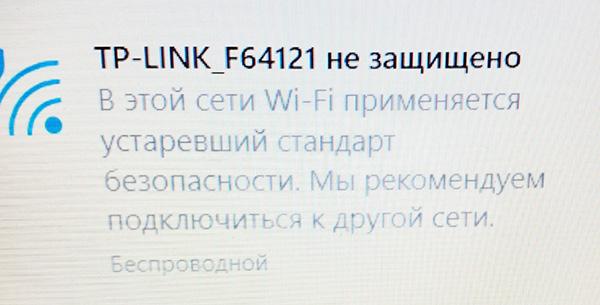 В этой сети Wi-Fi применяется устаревший стандарт безопасности...