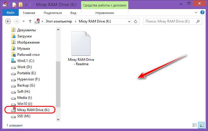 Miray RAM Drive RAM-диск