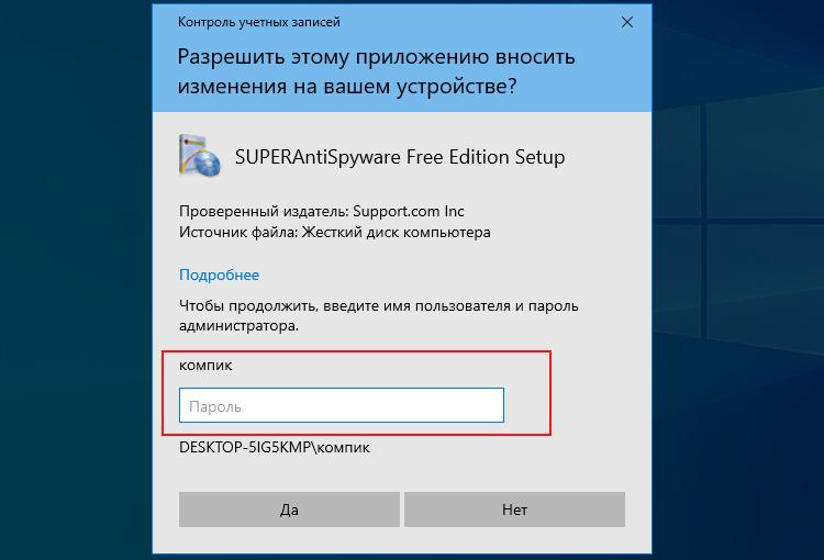 Имя пользователя и пароль администратора