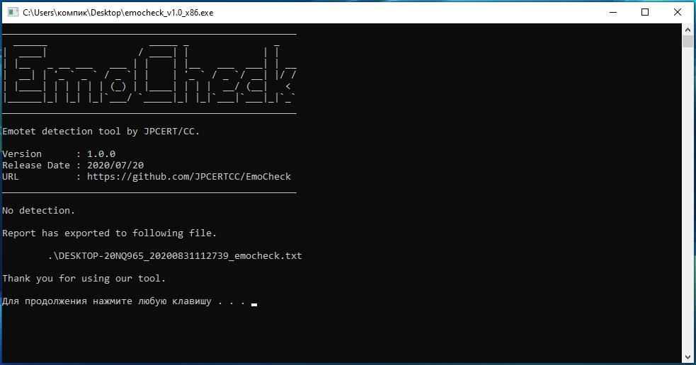 EmoCheck Tool