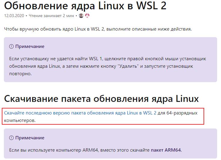 Обновление ядра Linux2