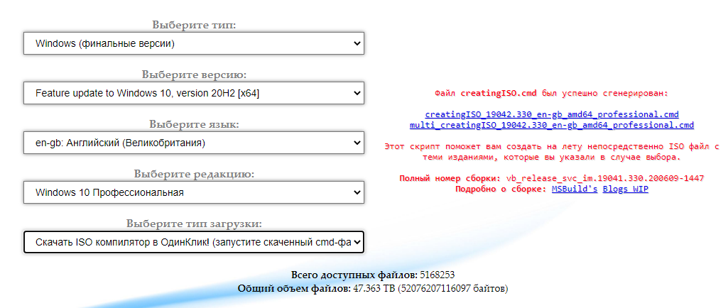 Uup.rg-adguard.net