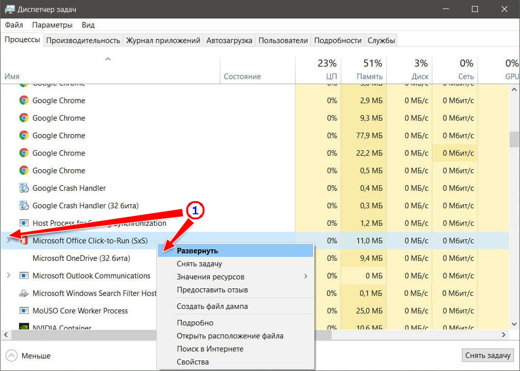 Microsoft Office Click-To-Run
