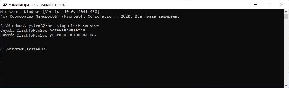 Net stop ClickToRunSvc