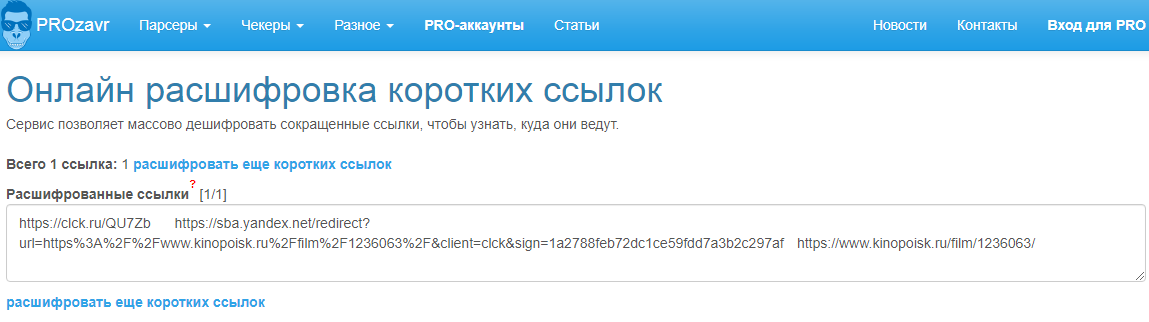 Prozavr.ru