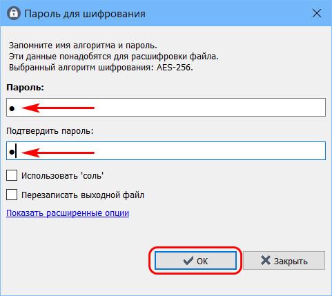 Пароль для шифрования файлов