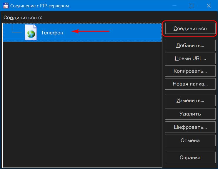 Соединения с FTP-сервером