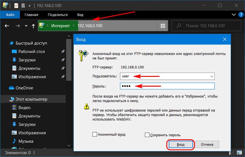 Вход FTP-сервер